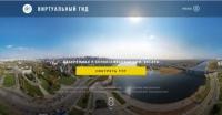 Виртуальный 3D-тур по Уфе